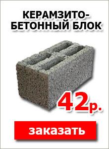 керамзитобетонный блок цена 42 руб. купить в нефтекамске