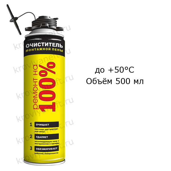 Очиститель пены монтажной Ремонт на 100%