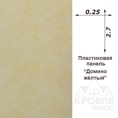 Панель пластиковая ДОМИНО Жёлтый