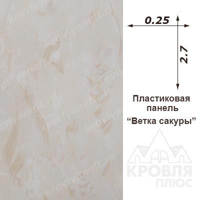 Панель пластиковая 0,25х2,70 Ветка-сакуры