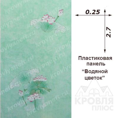 Панель пластиковая 0,25х2,70 Водяной цветок