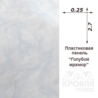 Панель пластиковая 0,25х2,70 Голубой мрамор