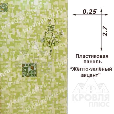 Панель пластиковая 0,25х2,70 Желто-зеленый акцент