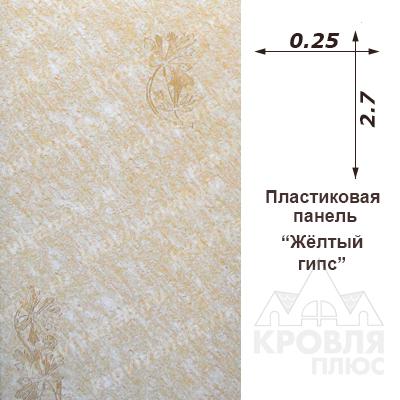 Панель пластиковая 0,25х2,70 Жёлтый гипс