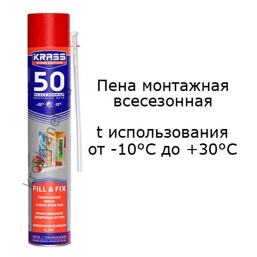 Пена монтажная KRASS бытовая всесезонная 750 мл