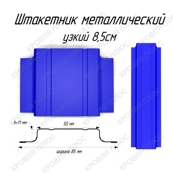 Штакетник металлический ижевск роллинг система для откатных ворот