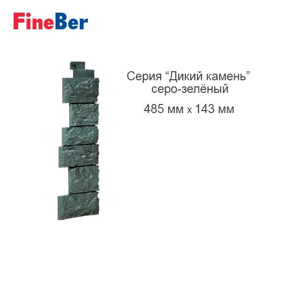 Угол наружный Дикий камень 485х143