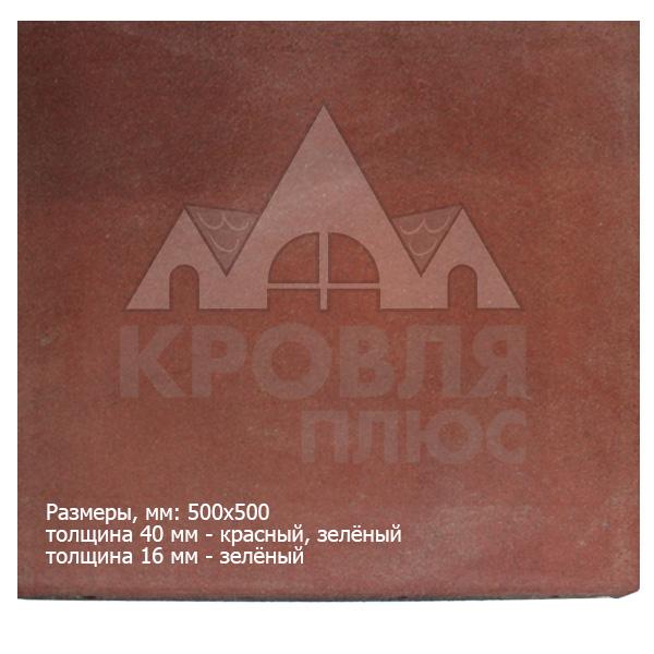 Резиновая плитка 500х500