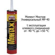 Клей монтажный Момент-монтаж Универсальный