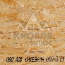 Плита OSB-3 2500x1250 9 мм Калевала (Россия)