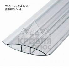 Н-профиль неразъемный 4 мм прозрачный длина 6 м