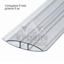 Н-профиль неразъемный 6 мм прозрачный длина 6 м
