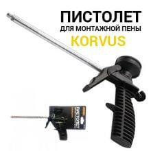 Пистолет для пены KORVUS игольчатый клапан, пластиковый корпус