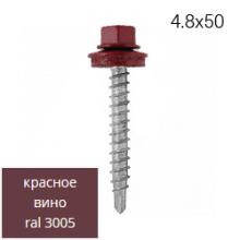 Саморез RAL 3005 Красное вино 4,8*50