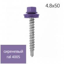Саморез RAL 4005 Сиреневый 4,8*50