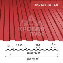 НС-10 Красный (RAL 3020) полиэстер