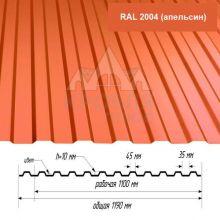 НС-10 Апельсин (RAL 2010) полиэстер т. 0,45 мм