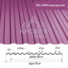 НС-10 Пурпурный (RAL 4006) полиэстер т. 0,45 мм