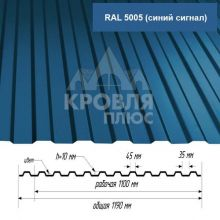 НС-10 Синий сигнал (RAL 5005) полиэстер т. 0,45 мм