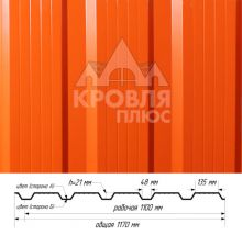 Профнастил НС-21 Апельсин (RAL 2004) полиэстер т. 0,45 мм