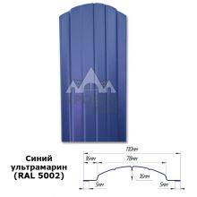Штакетник полукруглый 11 см Синий ультрамарин (RAL 5002)
