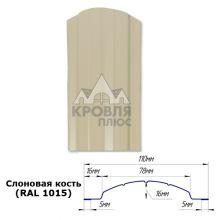 Штакетник полукруглый 11 см Слоновая кость (RAL 1015)