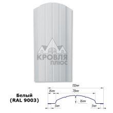 Штакетник полукруглый 11 см Белый (RAL 9003)