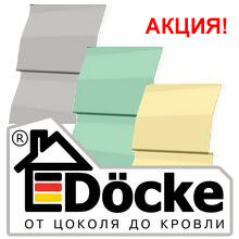 Виниловый сайдинг Дёке (Docke)