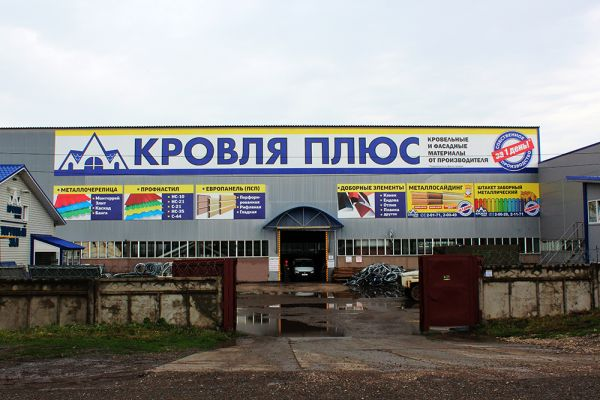 Кровля Плюс на Автозаводской 18К