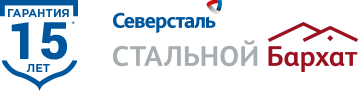 Северсталь Стальной Бархат 15 лет гарантии