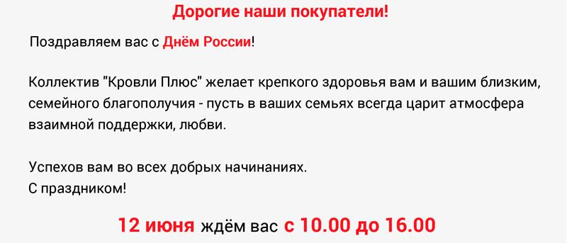 график работы на 12 июня с 10.00 до 16.00
