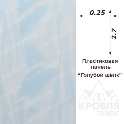 Панель пластиковая 0,25х2,70 Голубой шелк