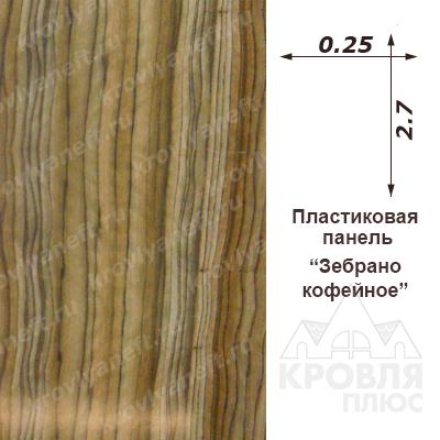 Панель пластиковая 0,25х2,70 Зебрано кофейное