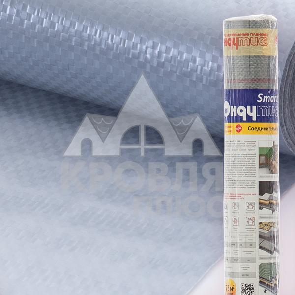 Ондутис SMART RV гидро-пароизоляция с монтажной лентой