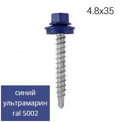 Саморез RAL 5002 Синий ультрамарин 4,8*35