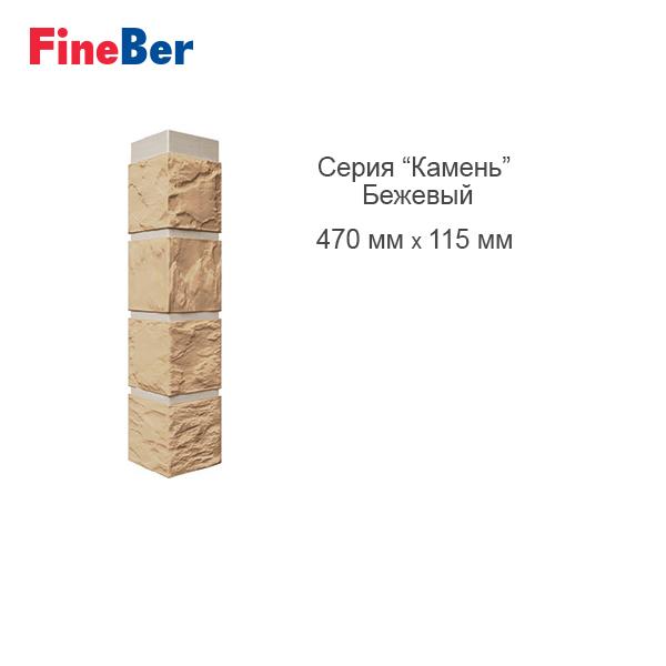 Угол наружный  Камень 470х115