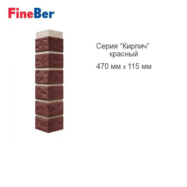 Угол наружный Кирпич