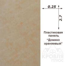 Панель пластиковая ДОМИНО Оранжевый
