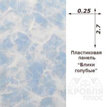 Панель пластиковая 0,25х2,70 Блики голубые