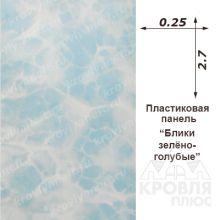 Панель пластиковая 0,25х2,70 Блики зелено-голубые