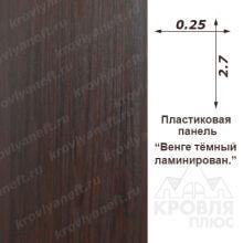 Панель пластиковая ламинированная 0,25х2,70 Венге темный