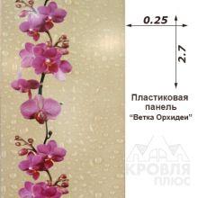 Панель пластиковая Ветка Орхидеи купить в Нефтекамске с доставкой