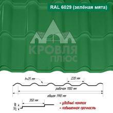 Банга Зеленая Мята RAL 6029 ш. 1.19 (1.10) м