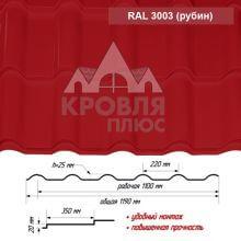 Банга Рубин RAL 3003 ш. 1.19 (1.10) м