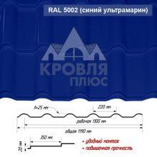 Банга Синий Ультрамарин RAL 5002 ш. 1.19 (1.10) м