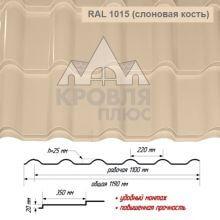 Банга Слоновая Кость RAL 1015 ш. 1.19 (1.10) м