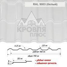 Банга Белый RAL 9003 ш. 1.19 (1.10) м