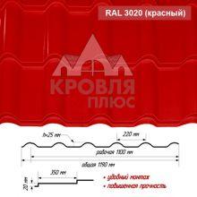 Банга Красный RAL 3020 ш. 1.19 (1.10) м