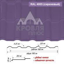 Банга Сиреневый RAL 4005 ш. 1.19 (1.10) м
