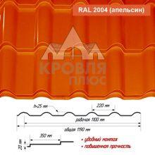 Банга Апельсин RAL 2004 ш. 1.19 (1.10) м